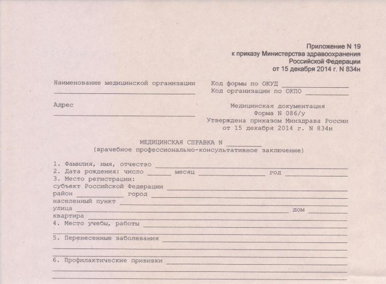 Заявление о приеме на работу временно