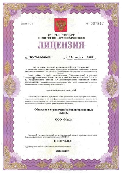 мед справки на работу в москве