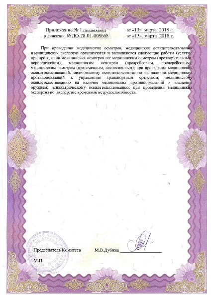 водительская комиссия без справок из диспансеров dengamig ru займ на зарпл карту